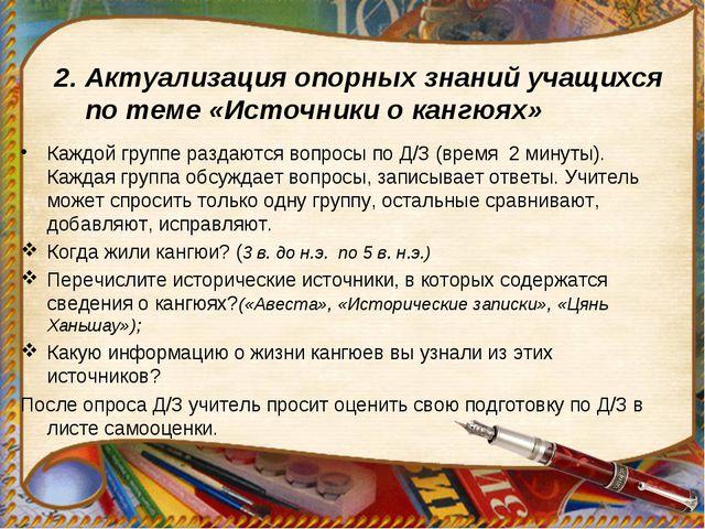 2. Актуализация опорных знаний учащихся по теме «Источники о кангюях» Каждой...