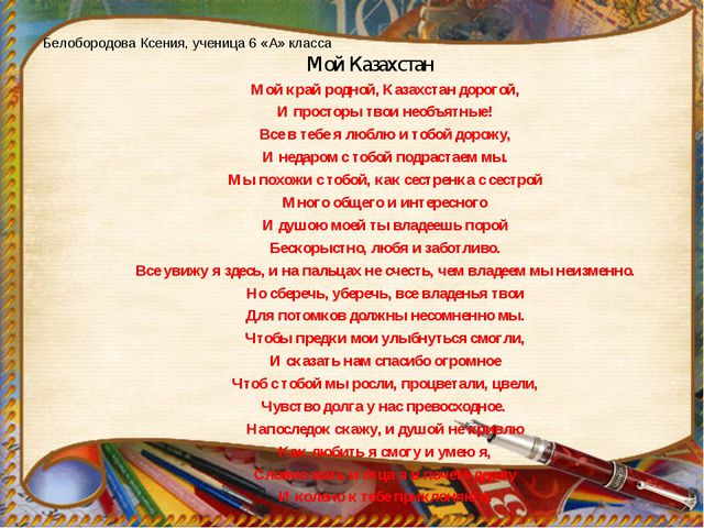 Белобородова Ксения, ученица 6 «А» класса Мой Казахстан Мой край родной, Каза...
