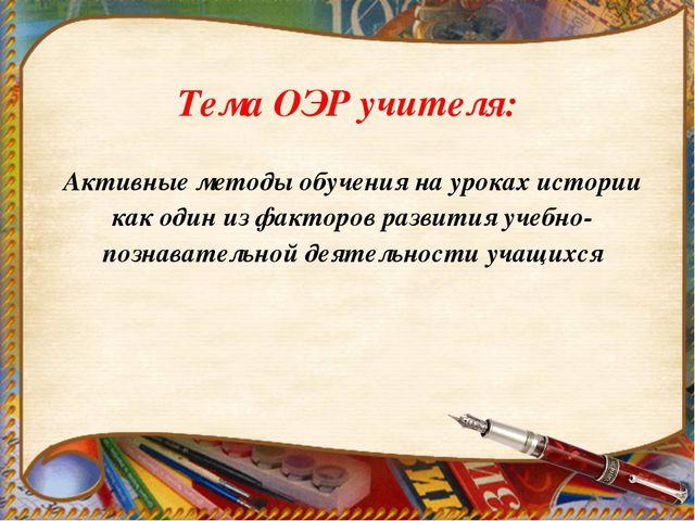 Тема ОЭР учителя: Активные методы обучения на уроках истории как один из факт...
