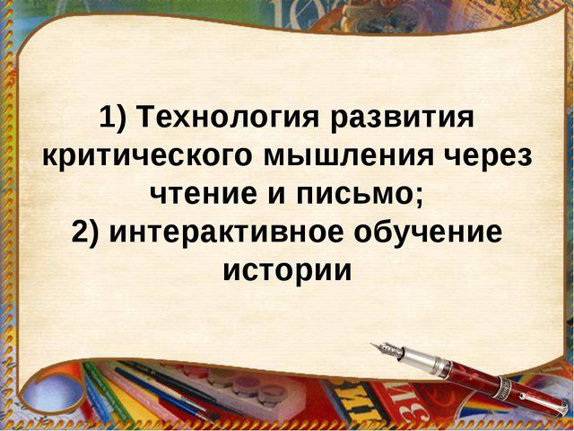 1) Технология развития критического мышления через чтение и письмо; 2) интер...