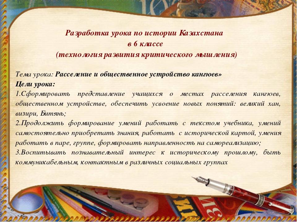 Разработка урока по истории Казахстана в 6 классе (технология развития критич...