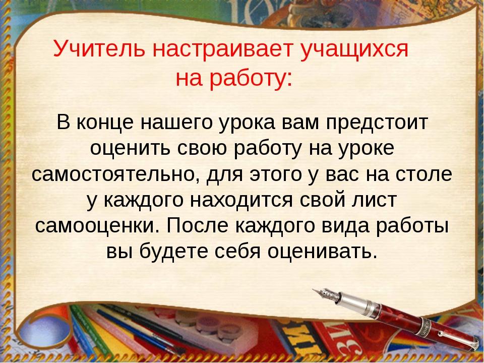 Учитель настраивает учащихся на работу: В конце нашего урока вам предстоит оц...