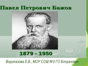 Водолазова Е.В., МОУ СОШ №3 ГО Богданович