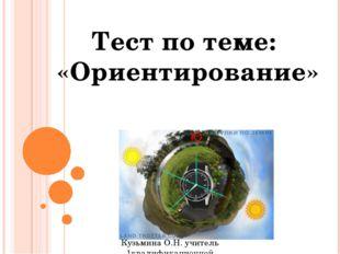 Тест по теме: «Ориентирование» Кузьмина О.Н. учитель 1квалификационной катег