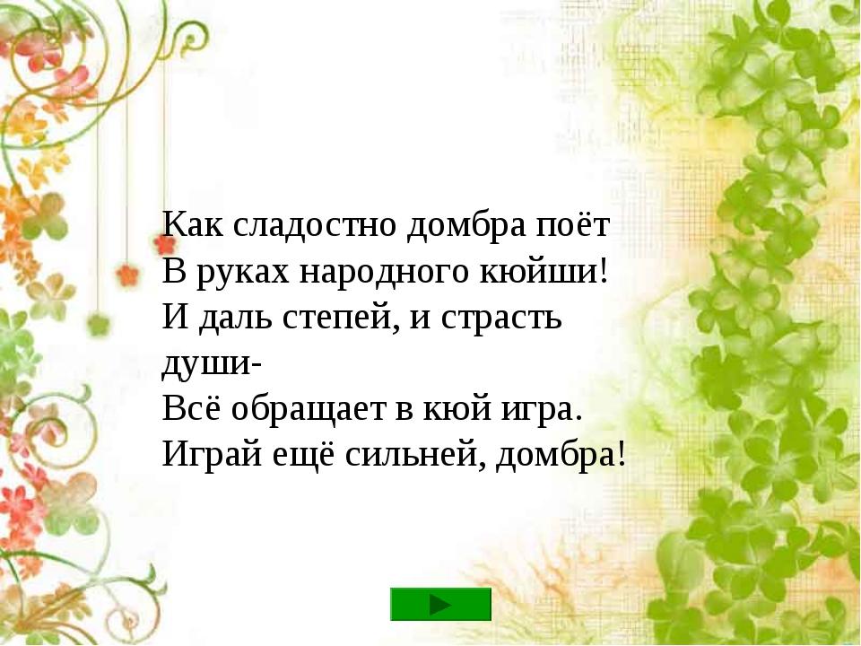 Как сладостно домбра поёт В руках народного кюйши! И даль степей, и страсть д...
