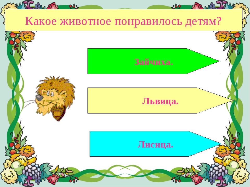 Какое животное понравилось детям? Львица. Лисица. Зайчиха.
