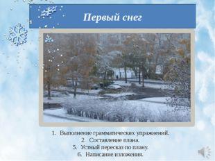 Первый снег Выполнение грамматических упражнений. Составление плана. Устный п