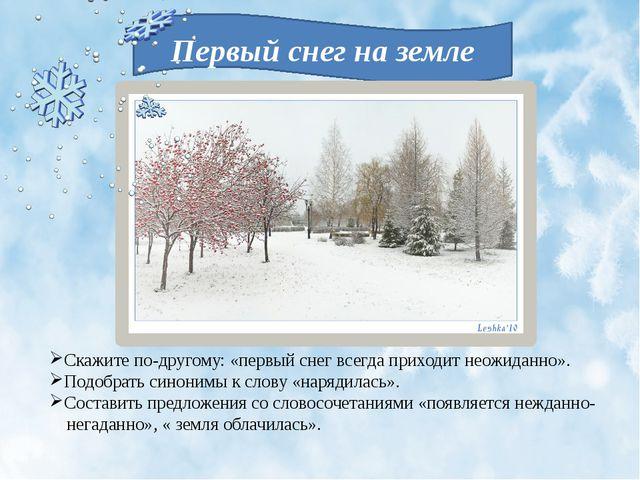 Первый снег на земле Скажите по-другому: «первый снег всегда приходит неожид...
