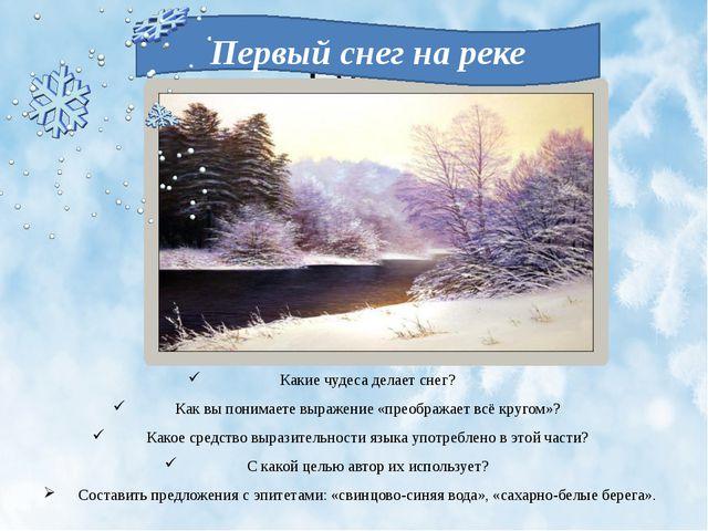Река Первый снег на реке Какие чудеса делает снег? Как вы понимаете выражение...
