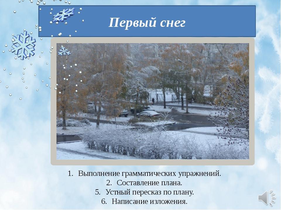 Первый снег Выполнение грамматических упражнений. Составление плана. Устный п...