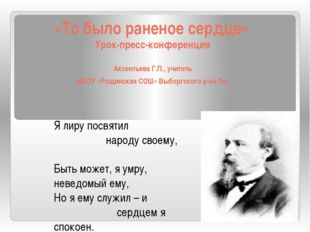 «То было раненое сердце» Урок-пресс-конференция Аксентьева Г.П., учитель МБОУ