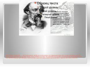 Достоевский о Некрасове: «… это было раненое сердце, раз на всю жизнь, и не з