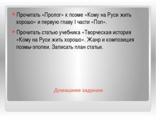 Домашнее задание Прочитать «Пролог» к поэме «Кому на Руси жить хорошо» и перв