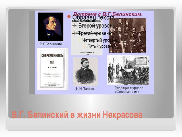 В.Г. Белинский в жизни Некрасова