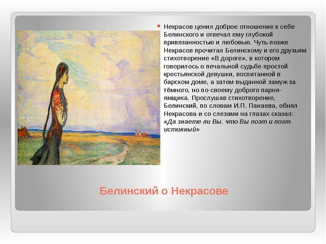 Белинский о Некрасове Некрасов ценил доброе отношение к себе Белинского и отв...
