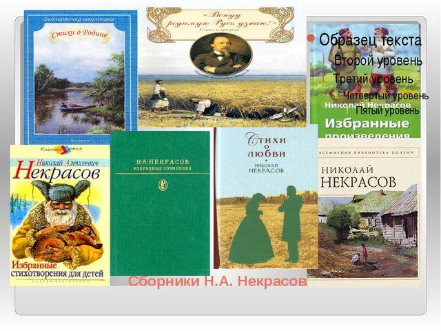 Сборники Н.А. Некрасова