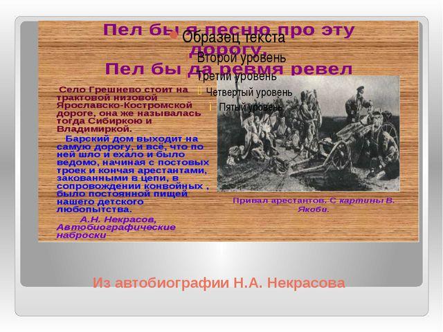 Из автобиографии Н.А. Некрасова