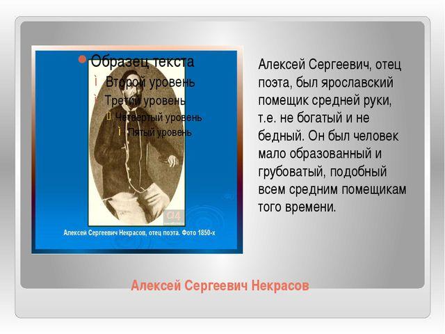 Алексей Сергеевич Некрасов Алексей Сергеевич, отец поэта, был ярославский пом...