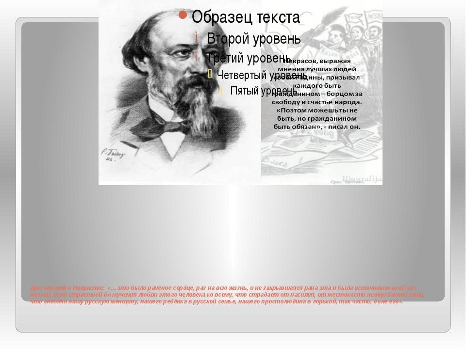 Достоевский о Некрасове: «… это было раненое сердце, раз на всю жизнь, и не з...