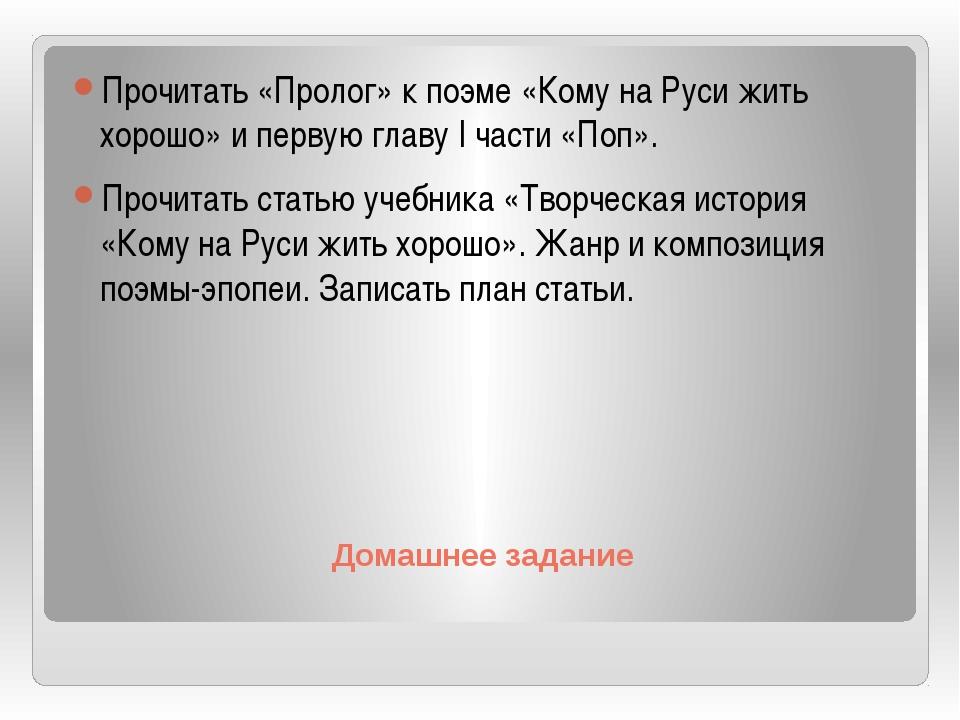 Домашнее задание Прочитать «Пролог» к поэме «Кому на Руси жить хорошо» и перв...