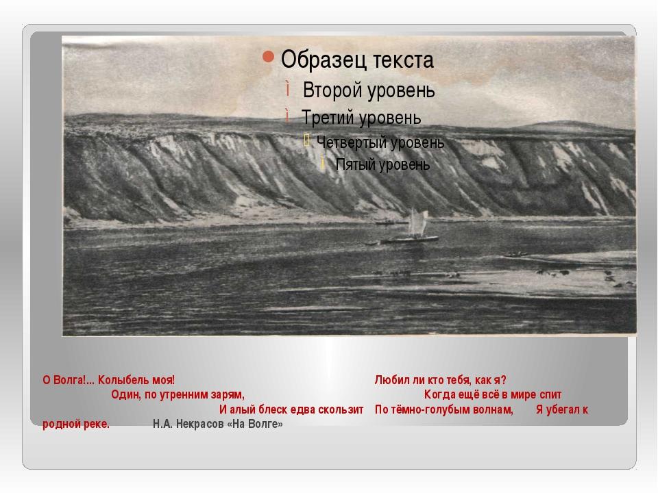 О Волга!... Колыбель моя! Любил ли кто тебя, как я? Один, по утренним зарям,...