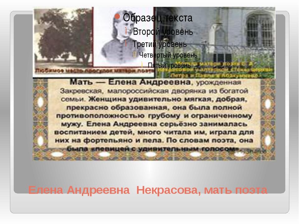 Елена Андреевна Некрасова, мать поэта