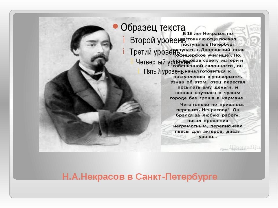 Н.А.Некрасов в Санкт-Петербурге