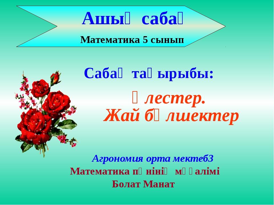 Ашық сабақ Математика 5 сынып Агрономия орта мектеб3 Математика пәнінің мұға...