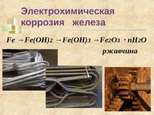 Электрохимическая коррозия железа Fe →Fe(OH)2 →Fe(OH)3 →Fe2O3 ∙ nH2O ржавчина