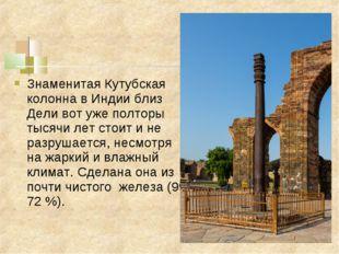 Знаменитая Кутубская колонна в Индии близ Дели вот уже полторы тысячи лет сто