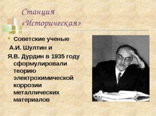 Станция «Историческая» Советские ученые А.И. Шултин и Я.В. Дурдин в 1935 году