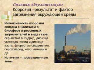 Станция «Экологическая» Коррозия –результат и фактор загрязнения окружающей с