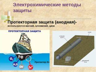 Электрохимические методы защиты Протекторная защита (анодная)- используются м