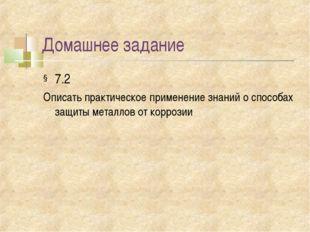 Домашнее задание 7.2 Описать практическое применение знаний о способах защиты