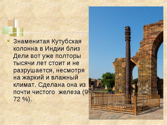 Знаменитая Кутубская колонна в Индии близ Дели вот уже полторы тысячи лет сто...