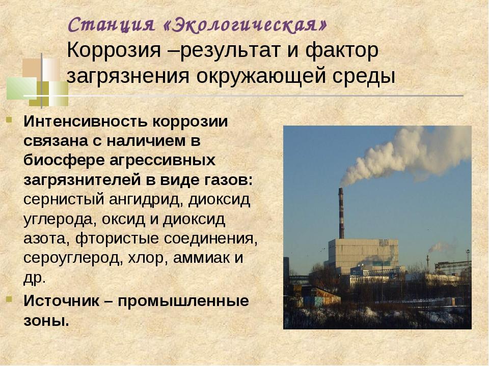 Станция «Экологическая» Коррозия –результат и фактор загрязнения окружающей с...