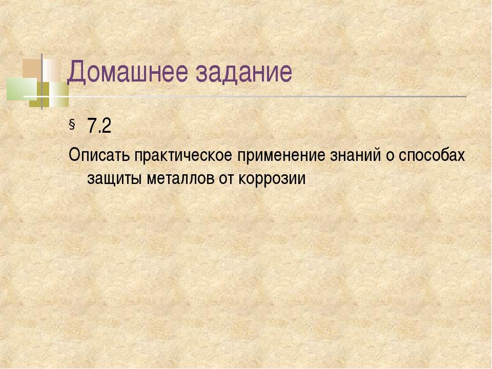 Домашнее задание 7.2 Описать практическое применение знаний о способах защиты...