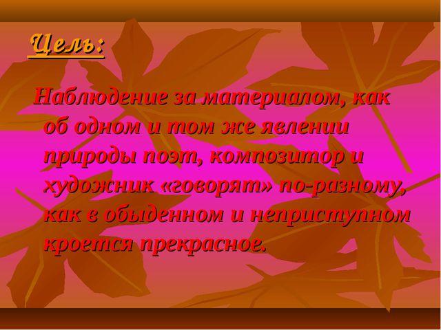 Цель: Наблюдение за материалом, как об одном и том же явлении природы поэт, к...