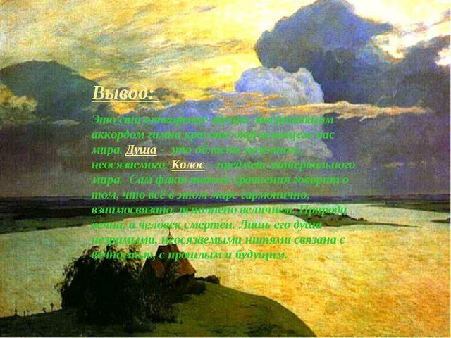 Вывод: Это стихотворение звучит завершающим аккордом гимна красоте окружающег...