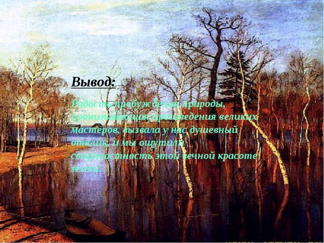 Вывод: Радость пробуждения природы, пронизывающая произведения великих мастер...