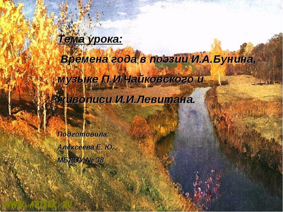 Тема урока: Времена года в поэзии И.А.Бунина, музыке П.И.Чайковского и живопи...