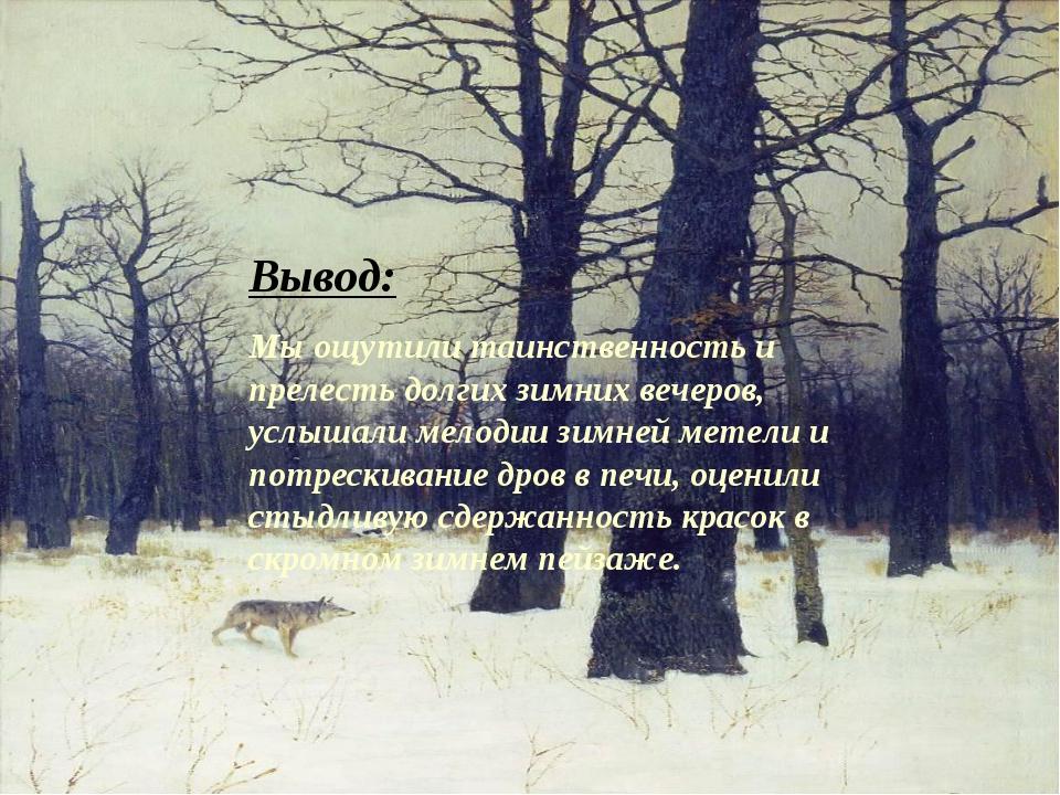Вывод: Мы ощутили таинственность и прелесть долгих зимних вечеров, услышали м...