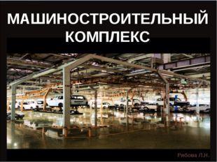 МАШИНОСТРОИТЕЛЬНЫЙ КОМПЛЕКС Рябова Л.Н.