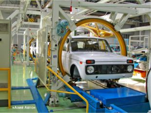 «Азия Авто» Транспортное машиностроение Автомобилестроение Усть-Каменогорск «