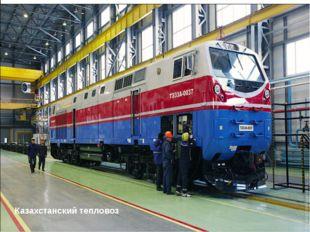 Казахстанский тепловоз Транспортное машиностроение Железнодорожноемашинострое
