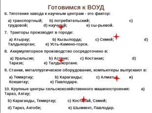 На дом: § 25-27 Стр. 18-19 тетрадь Зерноуборочный комбайн «Есиль»