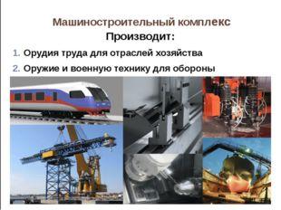 Машиностроительный комплекс Производит: Орудия труда для отраслей хозяйства О