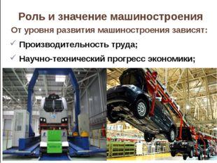 Роль и значение машиностроения От уровня развития машиностроения зависят: Про