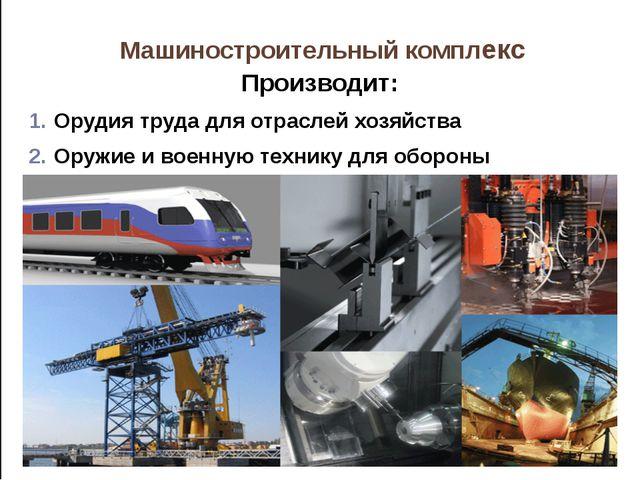 Машиностроительный комплекс Производит: Орудия труда для отраслей хозяйства О...