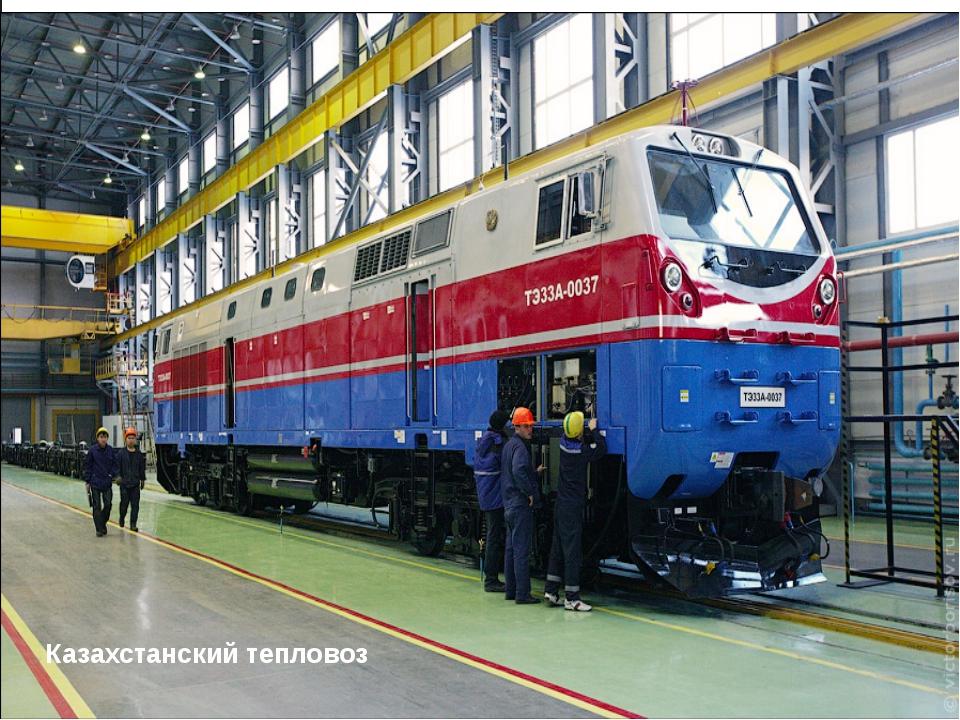Казахстанский тепловоз Транспортное машиностроение Железнодорожноемашинострое...